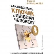 Книга «Как подобрать ключ к любимому человеку».