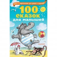 Книга «100 сказок для малышей».