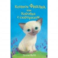 Книга «Котенок фиалка, или коробка с сюрпризом» Вебб Холли.