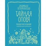 Книга «Тайная опора. Подарочное издание».