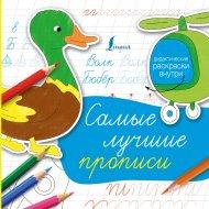 Книга «Самые лучшие прописи».