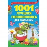 Книга «1001 лучшая головоломка для малышей».