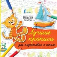 Книга «Лучшие прописи для подготовки к школе».