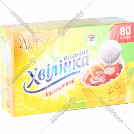 Чай черный «Вольная хвiлiнка» 80 пакетиков, 96 г.