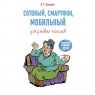Книга «Сотовый, смартфон, мобильный для ржавых чайников».