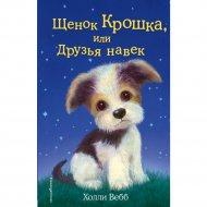 Книга «Щенок Крошка, или друзья навек» Холли Вебб.