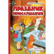 Книга «Праздник Непослушания» Михалков С. В.