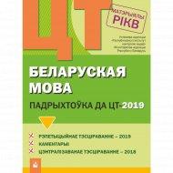Кнiга «Беларуская мова. Падрыхтоўка да ЦТ – 2019 /РiКВ».