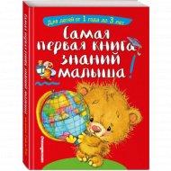 Книга «Самая первая книга знаний малыша: для детей от 1 года до 3 лет»