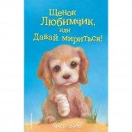 Книга «Щенок Любимчик, или Давай мириться!» Холли Вебб.