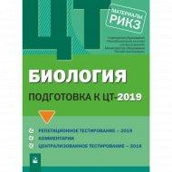 Книга «Биология. Подготовка к ЦТ — 2019 / РИКЗ».