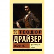 Книга «Финансист» Драйзер Т.