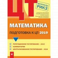 Книга «Математика. Подготовка к ЦТ — 2019 / РИКЗ».