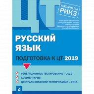 Книга «Русский язык. Подготовка к ЦТ – 2019 / РИКЗ».