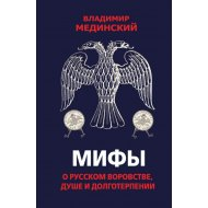 Книга «Мифы о русском воровстве, душе и долготерпении».