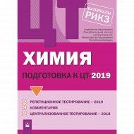 Книга «Химия. Подготовка к ЦТ — 2019 / РИКЗ».