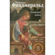 Книга «Книжная лавка».
