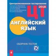 Книга «ЦТ. Английский язык : сборник тестов /РИКЗ».