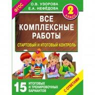 Книга «Все комплексные работы. 2-й класс».