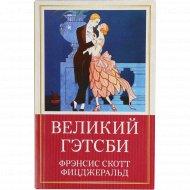 Книга «Великий Гэтсби» Фрэнсис Скотт Фицджеральд.