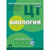 Книга «ЦТ. Биология : сборник тестов / РИКЗ».