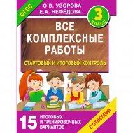 Книга «Все комплексные работы. 3-й класс».