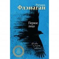 Книга «Первое лицо».