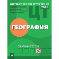 Книга «ЦТ. География : сборник тестов / РИКЗ».