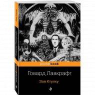 Книга «Зов Ктулху» Г.Ф. Лавкрафт.
