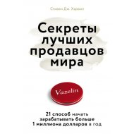 Книга «Секреты лучших продавцов мира».