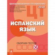 Книга «ЦТ. Испанский язык : сборник тестов / РИКЗ».