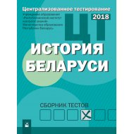 Книга «ЦТ. История Беларуси : сборник тестов / РИКЗ».