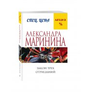 Книга «Закон трех отрицаний» А. Маринина.