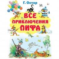 Книга «Все приключения Пифа».