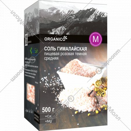 Соль пищевая гималайская «Organico» розовая, помол №1, 500 г.