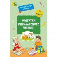 Книга «Минутки внеклассного чтения: пособие для учащихся 3 класса».