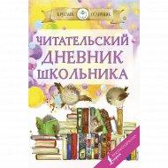 Книга «Читательский дневник школьника».