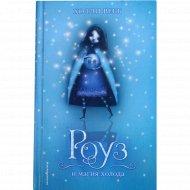 Книга «Роуз и магия холода» Х. Вебб.