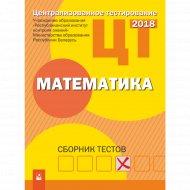 Книга «ЦТ. Математика : сборник тестов / РИКЗ».