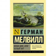 Книга «Моби Дик, или Белый кит».