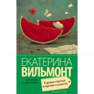 Книга «Гормон счастья и прочие глупости».