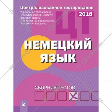 Книга «ЦТ. Немецкий язык : сборник тестов / РИКЗ».