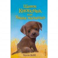 Книга «Щенок кнопочка, или умная малышка» Х. Вебб.