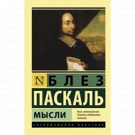 Книга «Мысли».