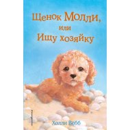 Книга «Щенок Молли, или Ищу хозяйку, выпуск 29» Вебб Х.