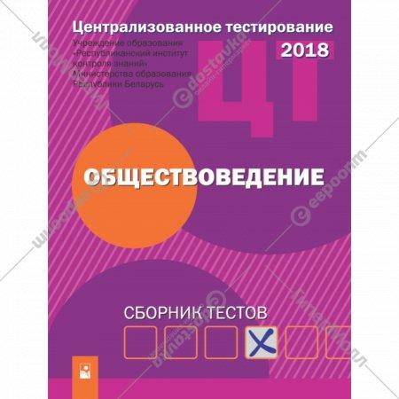 Книга «ЦТ. Обществоведение : сборник тестов /РИКЗ».