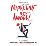 Книга «Маркетинг по любви. 70 способов».