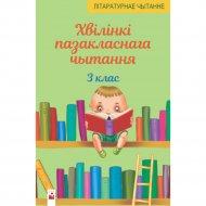 Книга «Хвiлiнкi пазакласнага чытання: дапаможнiк для вучняу 3 класа».