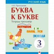 Книга «Буква к букве: тетрадь-тренажёр по русскому языку для 3-го класса».