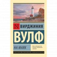 Книга «На маяк».